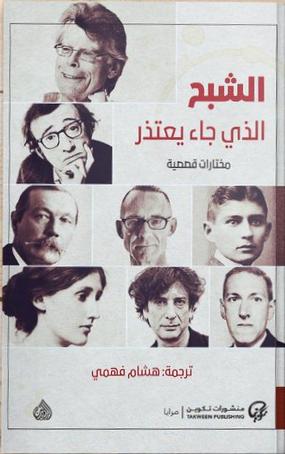 صورة كتاب الشبح الذي جاء يعتذر – ترجمة: هشام فهمي