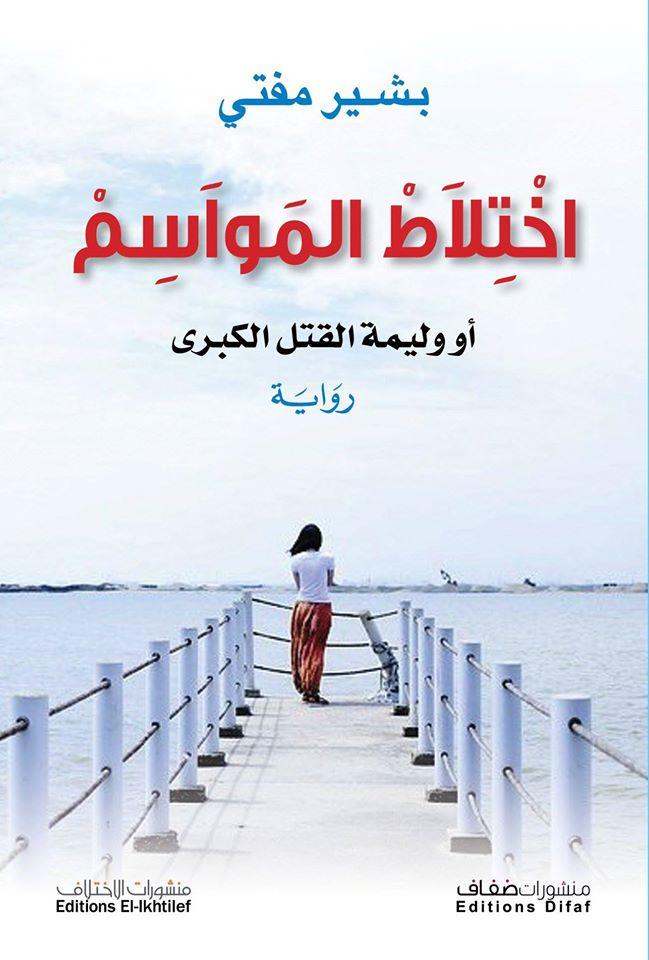 صورة رواية اختلاط المواسم (أو وليمة القتل الكبرى) – بشير مفتي