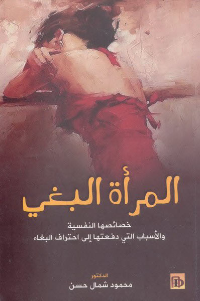 صورة كتاب المرأة البغي – محمود شمال حسن