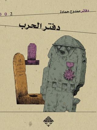 Photo of كتاب دفتر الحرب – ممدوح حمادة