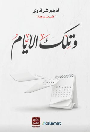 صورة كتاب وتلك الأيام – أدهم شرقاوي