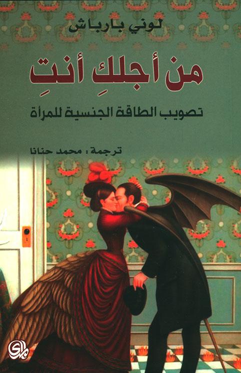 صورة كتاب من أجلك أنت (تصويب الطاقة الجنسية للمرأة) – لوني بارباش