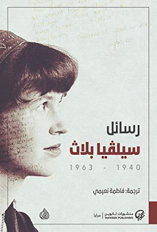 صورة كتاب رسائل سيلفيا بلاث (1940 – 1963) – سيلفيا بلاث