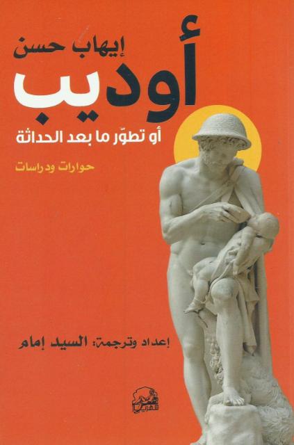 صورة كتاب أوديب أو تطور ما بعد الحداثة – إيهاب حسن