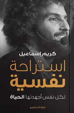 صورة كتاب استراحة نفسية – كريم إسماعيل
