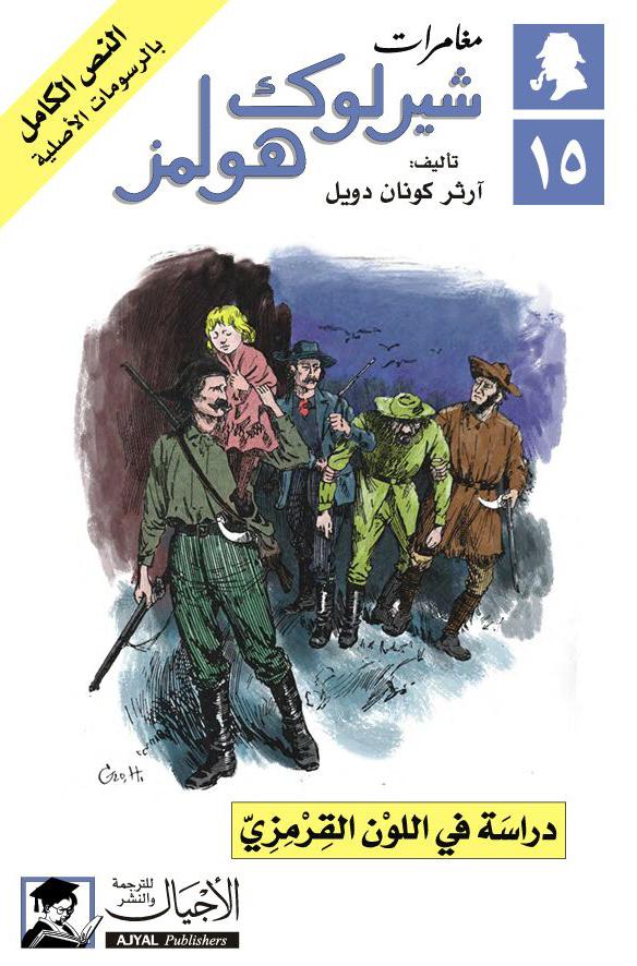 صورة رواية دراسة في اللون القرمزي (مغامرات شيرلوك هولمز) – آرثر كونان دويل