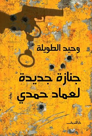 صورة رواية جنازة جديدة لعماد حمدي – وحيد الطويلة