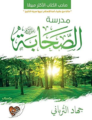 Photo of كتاب مدرسة الصحابة – جهاد الترباني