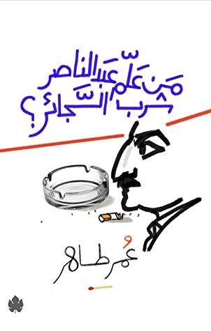 صورة كتاب من علم عبد الناصر شرب السجائر؟ – عمر طاهر
