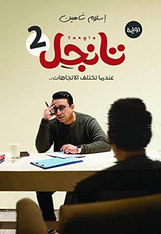 صورة رواية تانجل 2 (الجزء الثاني) – إسلام شاهين
