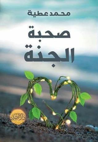 Photo of كتاب صحبة الجنة – محمد عطية