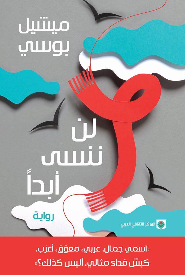 Photo of رواية لن ننسى أبدا – ميشيل بوسي