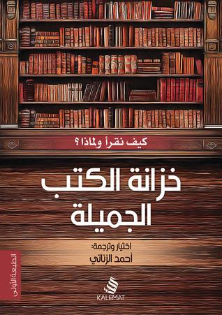 صورة كتاب خزانة الكتب الجميلة – أحمد الزناتي