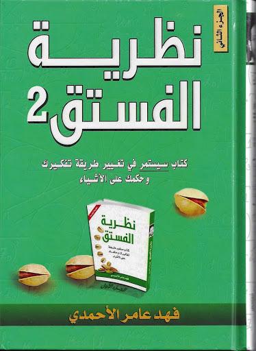 صورة كتاب نظرية الفستق 2 (الجزء الثاني) – فهد عامر الأحمدي