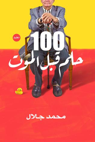 صورة رواية 100 حلم قبل الموت – محمد جـلال