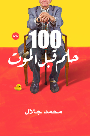 Photo of رواية 100 حلم قبل الموت – محمد جـلال