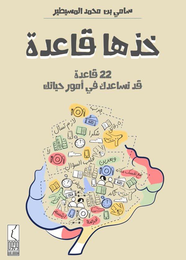 صورة كتاب خذها قاعدة (٢٢ قاعدة قد تساعد في أمور حياتك) – سامي بن محمد المسيطير