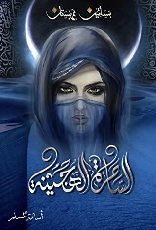 صورة رواية الساحرة الهجينة (بساتين عربستان 5) – أسامة المسلم