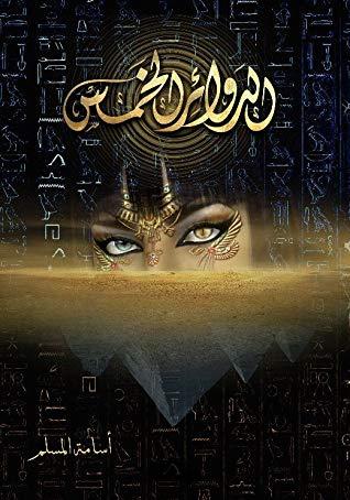 صورة رواية الدوائر الخمس – أسامة المسلم