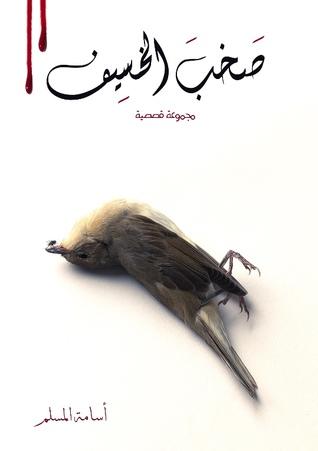 صورة كتاب صخب الخسيف 2 (الجزء الثاني) – أسامة المسلم