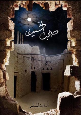 صورة كتاب صخب الخسيف 3 (الجزء الثالث) – أسامة المسلم