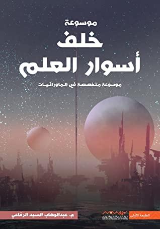 صورة كتاب موسوعة خلف أسوار العلم – عبد الوهاب السيد الرفاعي