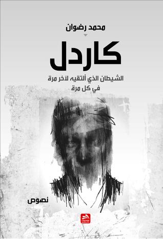 صورة كتاب كاردل (الشيطان الذي ألتقيه لآخر مرة في كل مرة) – محمد رضوان