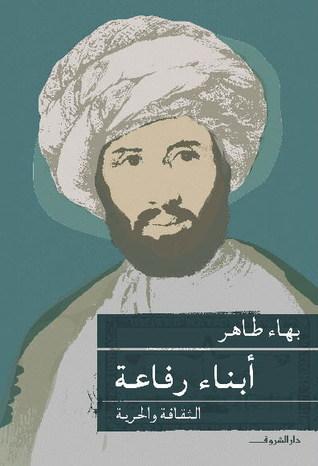 صورة كتاب أبناء رفاعة (الثقافة والحرية) – بهاء طاهر