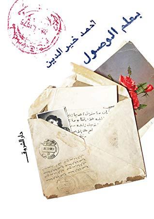 صورة كتاب بعلم الوصول – أحمد خير الدين