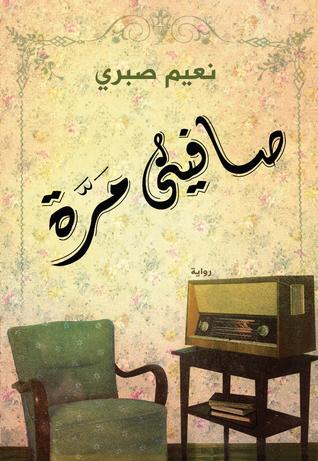 صورة رواية صافيني مرة – نعيم صبرى