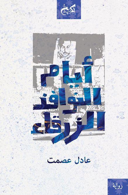صورة رواية أيام النوافذ الزرقاء – عادل عصمت
