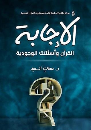 Photo of كتاب الإجابة القرآن وأسئلتك الوجودية – مهاب السعيد