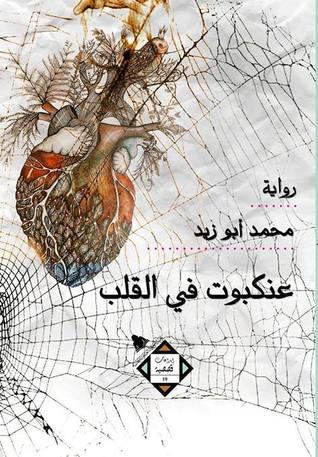 صورة رواية عنكبوت في القلب – محمد أبو زيد
