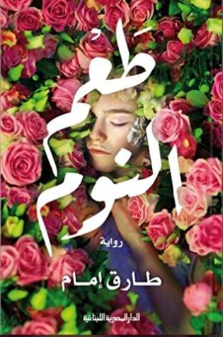 صورة رواية طعم النوم – طارق إمام
