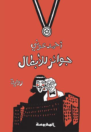 صورة رواية جوائز للأبطال – أحمد عوني