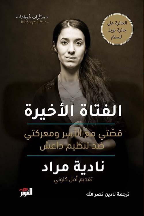 صورة كتاب الفتاة الأخيرة – نادية مراد