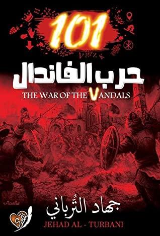 صورة كتاب 101 حرب الفاندال – جهاد الترباني