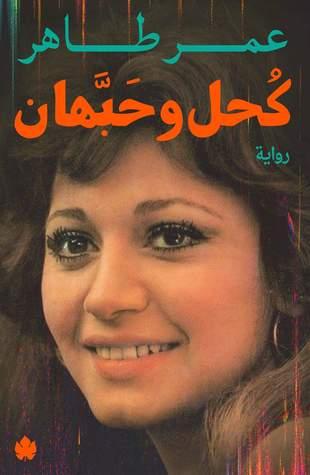 صورة رواية كحل وحبهان – عمر طاهر