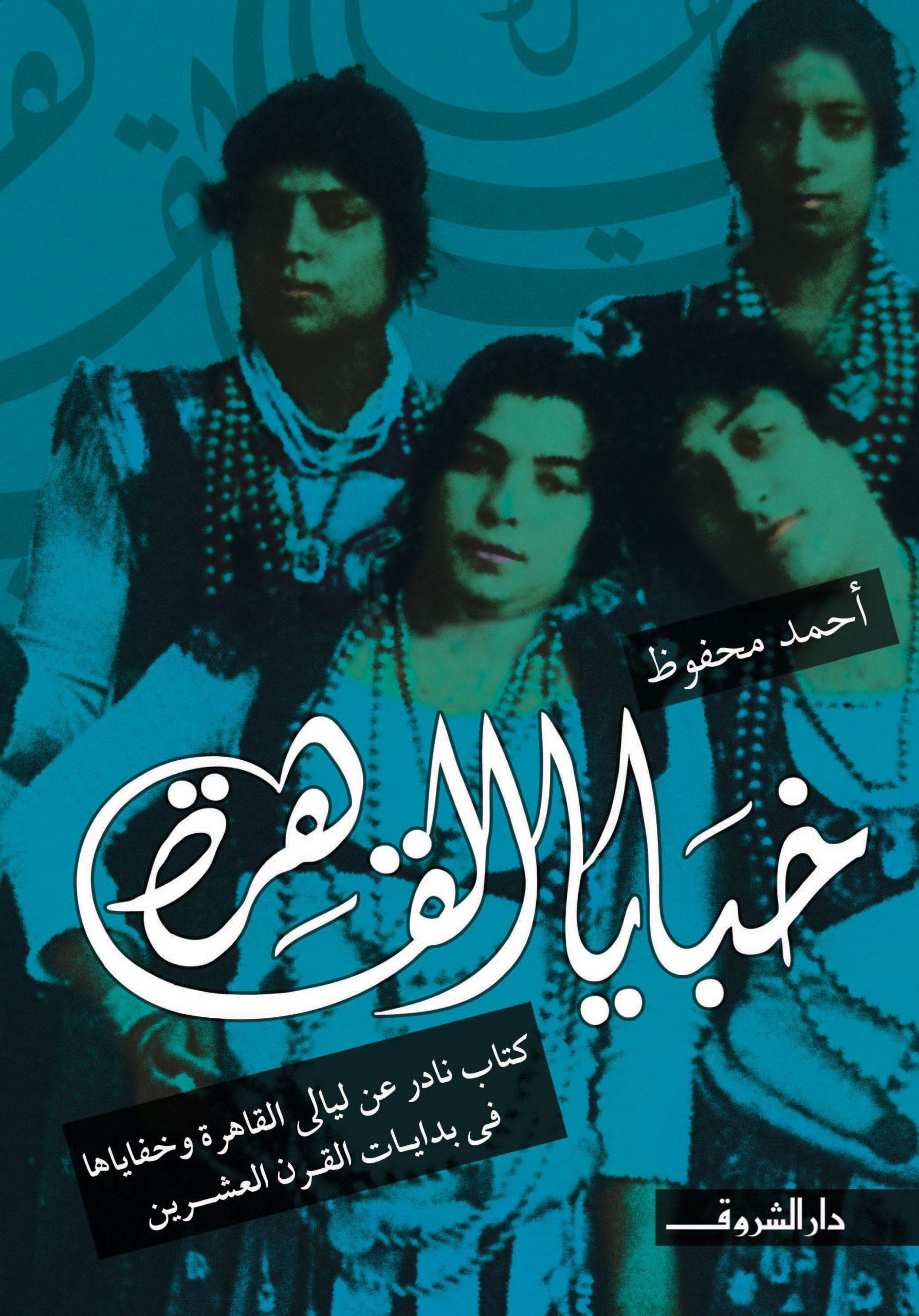 صورة كتاب خبايا القاهرة – أحمد محفوظ