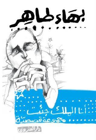 صورة كتاب أنا الملك جئت – بهاء طاهر