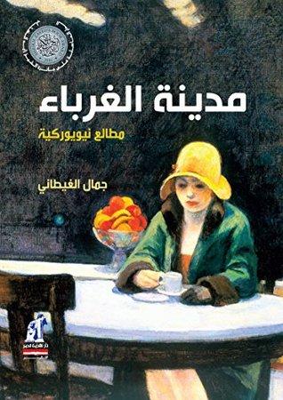 صورة كتاب مدينة الغرباء (مطالع نيويوركية) – جمال الغيطاني