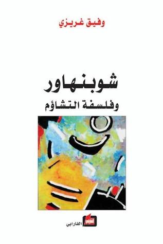 صورة كتاب شوبنهاور وفلسفة التشاؤم – وفيق غريزي