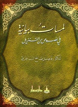 Photo of كتاب لمسات بيانية في نصوص من التنزيل – فاضل صالح السامرائي