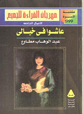 صورة كتاب عاشوا في خيالي – عبد الوهاب مطاوع