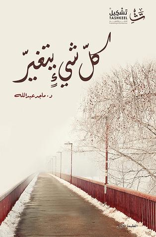 صورة كتاب كل شيء يتغير – ماجد عبد الله