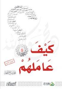 كتاب كيف عاملهم المنجد pdf