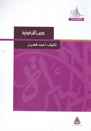 صورة كتاب مصر الفرعونية – أحمد فخري