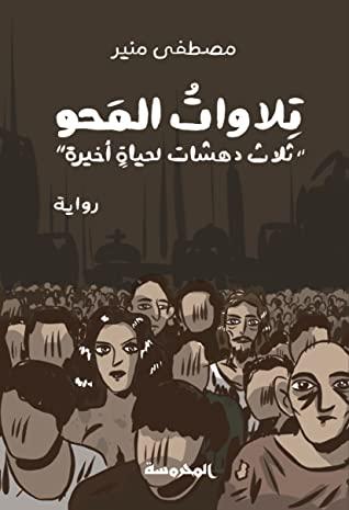 صورة رواية تلاوات المحو – مصطفى منير