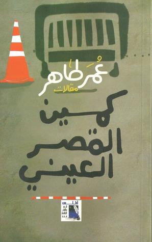 صورة كتاب كمين القصر العيني – عمر طاهر