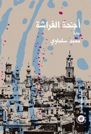 صورة رواية أجنحة الفراشة – محمد سلماوي
